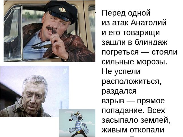 Перед одной изатак Анатолий иего товарищи зашли вблиндаж погреться—стоя...