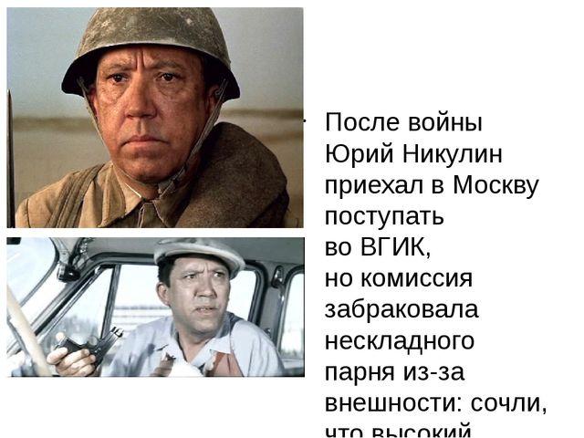 После войны Юрий Никулин приехал вМоскву поступать воВГИК, нокомиссия заб...