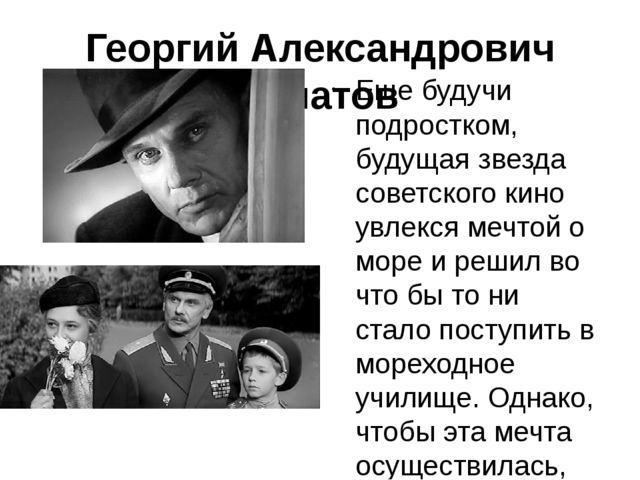 Георгий Александрович Юматов Еще будучи подростком, будущая звезда советского...