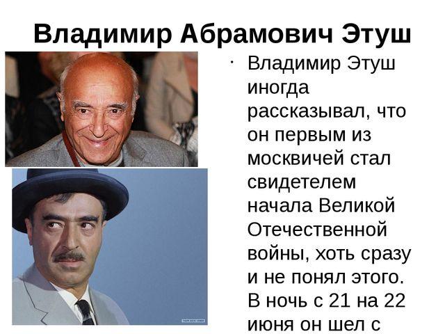 Владимир Абрамович Этуш Владимир Этуш иногда рассказывал, что он первым из мо...