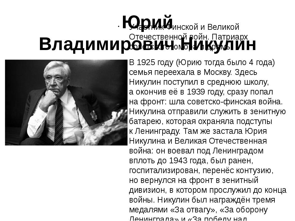 Юрий ВладимировичНикулин Участник Финской и Великой Отечественной войн. Патр...