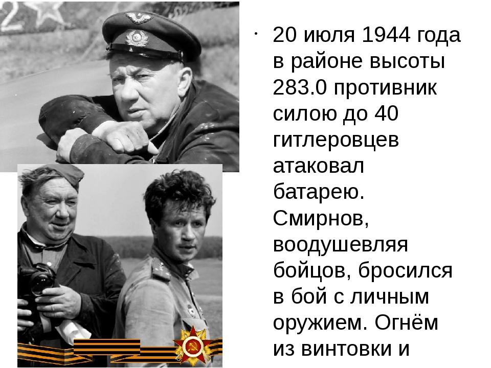 20 июля 1944 года в районе высоты 283.0 противник силою до 40 гитлеровцев ат...