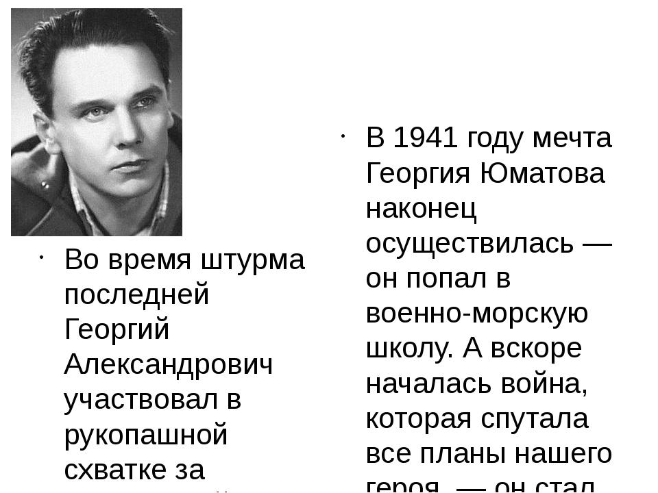 Во время штурма последней Георгий Александрович участвовал в рукопашной схва...