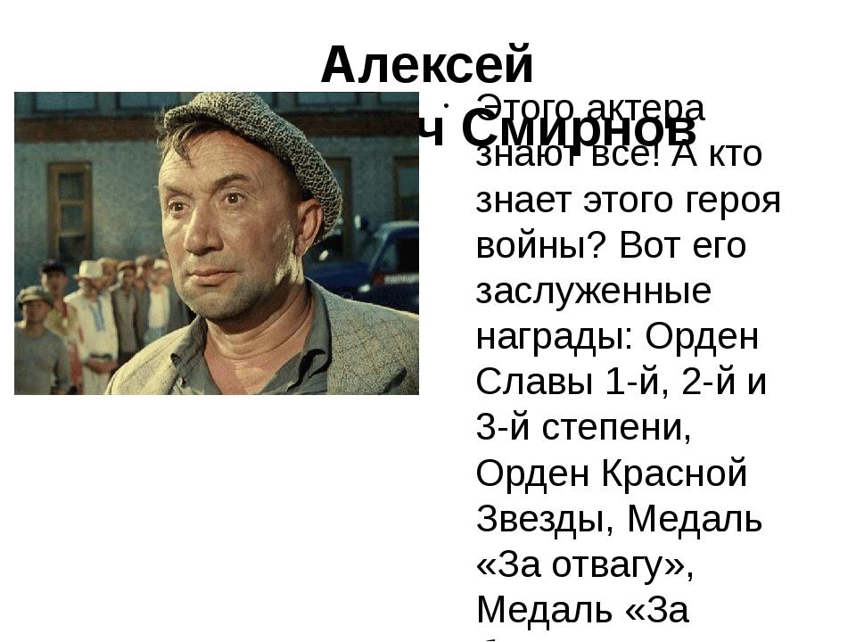 Алексей МакаровичСмирнов Этого актера знают все! А кто знает этого героя вой...