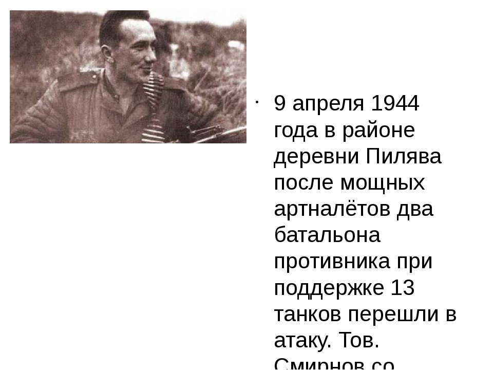 9 апреля 1944 года в районе деревни Пилява после мощных артналётов два батал...