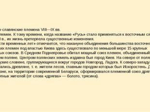 Восточно-славянские племена VIII—IX вв. Союзы племен. К тому времени, когда н