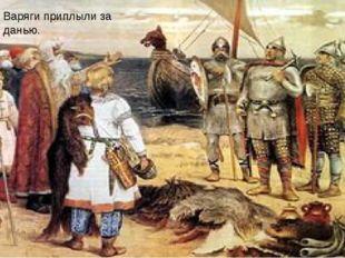 Варяги приплыли за данью.