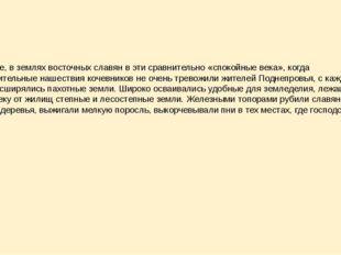 А главное, в землях восточных славян в эти сравнительно «спокойные века», ког