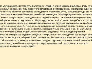 Постоянно улучшающееся хозяйство восточных славян в конце концов привело к то