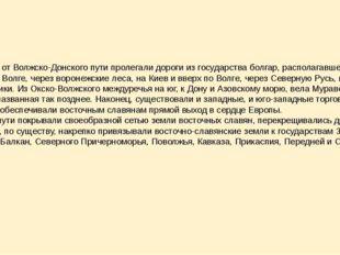 К северу от Волжско-Донского пути пролегали дороги из государства болгар, рас