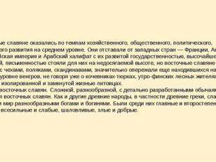 Восточные славяне оказались по темпам хозяйственного, общественного, политиче