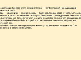 Во главе славянских божеств стоял великий Сварог — бог Вселенной, напоминающи