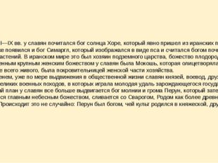 Так, в VIII—IX вв. у славян почитался бог солнца Хоре, который явно пришел из