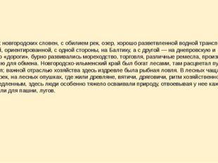 В землях новгородских словен, с обилием рек, озер, хорошо разветвленной водно