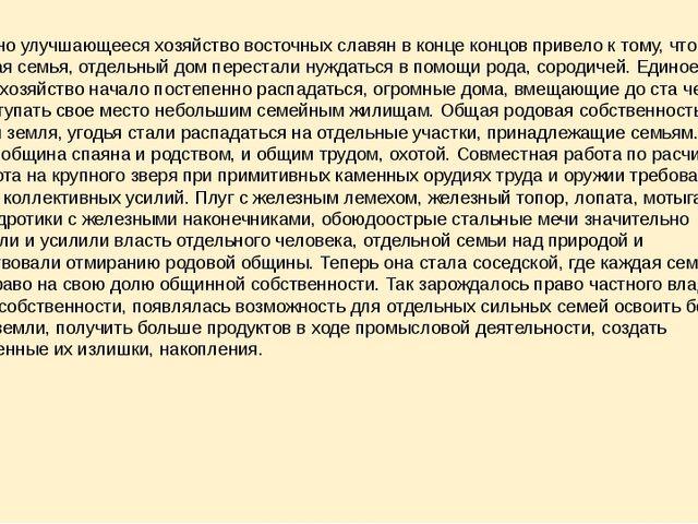 Постоянно улучшающееся хозяйство восточных славян в конце концов привело к то...