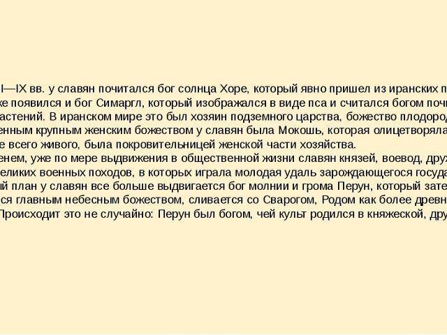 Так, в VIII—IX вв. у славян почитался бог солнца Хоре, который явно пришел из...