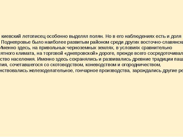 Конечно, киевский летописец особенно выделял полян. Но в его наблюдениях есть...