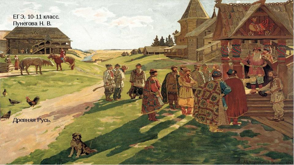 Древняя Русь. ЕГЭ. 10-11 класс. Пунегова Н. В.