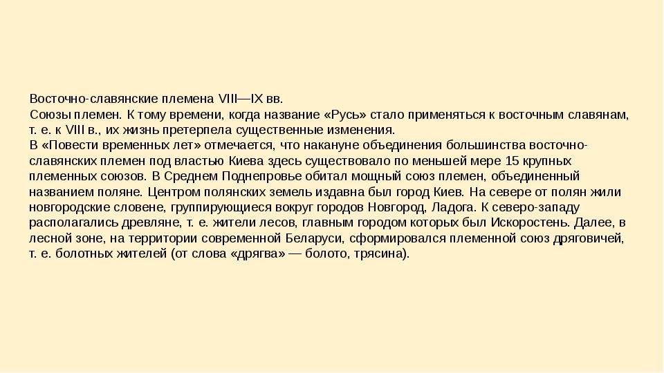 Восточно-славянские племена VIII—IX вв. Союзы племен. К тому времени, когда н...
