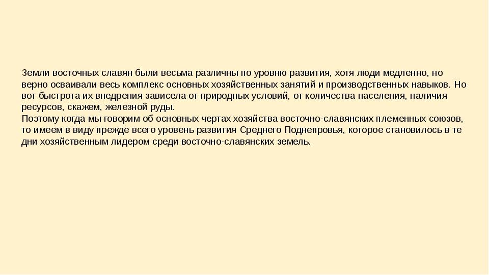 Земли восточных славян были весьма различны по уровню развития, хотя люди мед...
