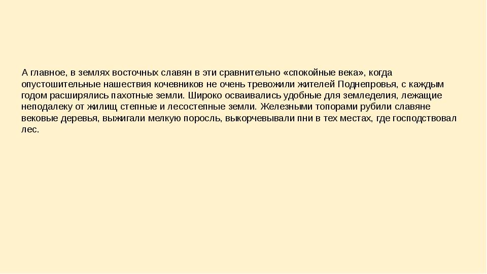 А главное, в землях восточных славян в эти сравнительно «спокойные века», ког...