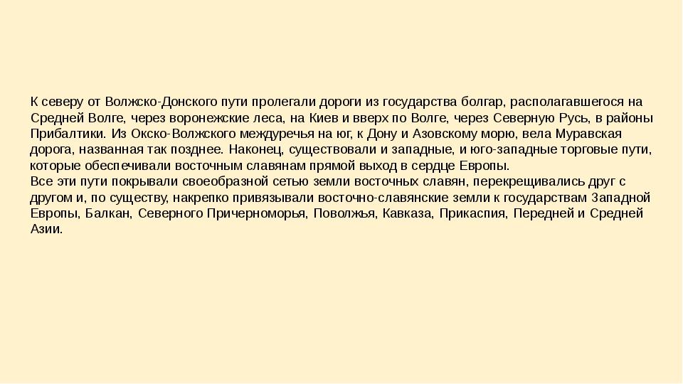 К северу от Волжско-Донского пути пролегали дороги из государства болгар, рас...