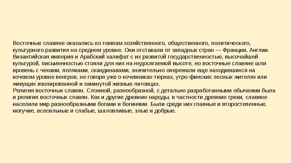 Восточные славяне оказались по темпам хозяйственного, общественного, политиче...