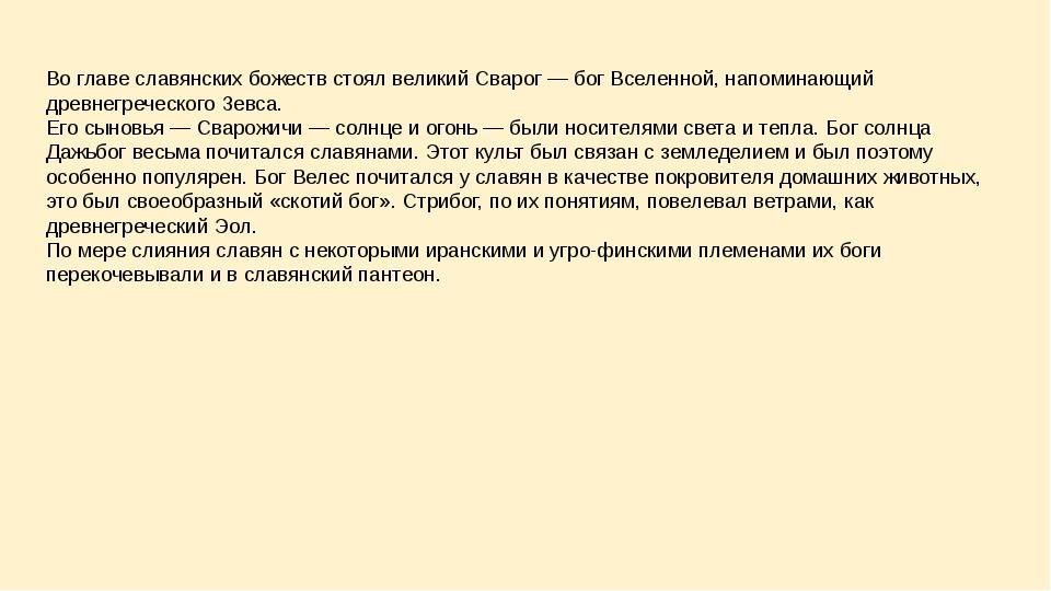 Во главе славянских божеств стоял великий Сварог — бог Вселенной, напоминающи...