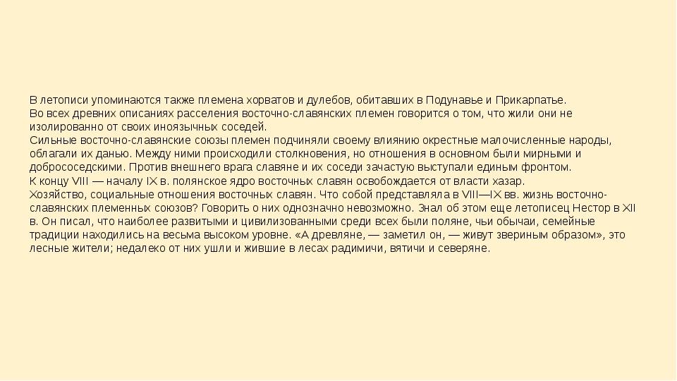 В летописи упоминаются также племена хорватов и дулебов, обитавших в Подунавь...