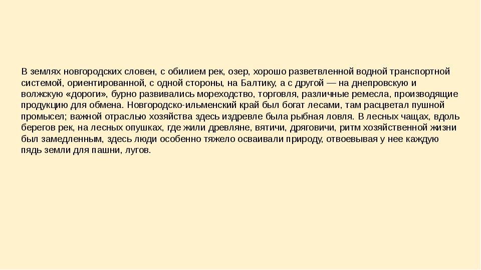 В землях новгородских словен, с обилием рек, озер, хорошо разветвленной водно...