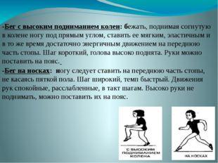 -Бег с высоким подниманием колен: бежать, поднимая согнутую в колене ногу под