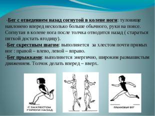 -Бег с отведением назад согнутой в колене ноги: туловище наклонено вперед не