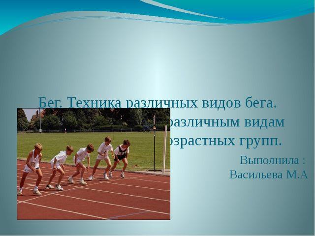 Бег. Техника различных видов бега. Методика обучения различным видам бега де...