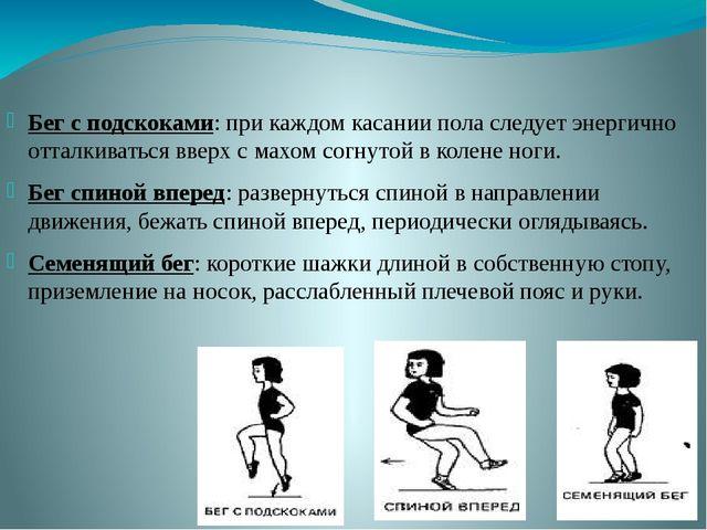 Бег с подскоками: при каждом касании пола следует энергично отталкиваться вв...