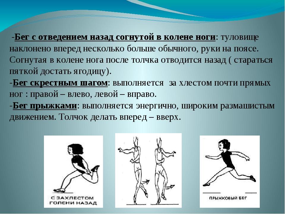 -Бег с отведением назад согнутой в колене ноги: туловище наклонено вперед не...