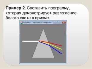 Пример 2. Составить программу, которая демонстрирует разложение белого света