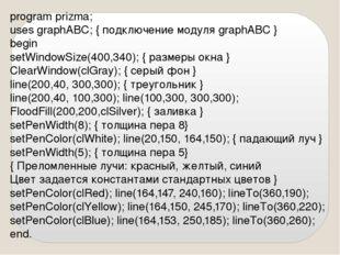 program prizma; uses graphABC; { подключение модуля graphABC } begin setWindo