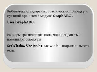 Библиотека стандартных графических процедур и функций хранится в модуле Grap