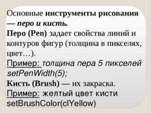 Основные инструменты рисования — перо и кисть. Перо (Pen) задает свойства лин