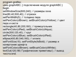 program grafika; uses graphABC; { подключение модуля graphABC } begin setWind