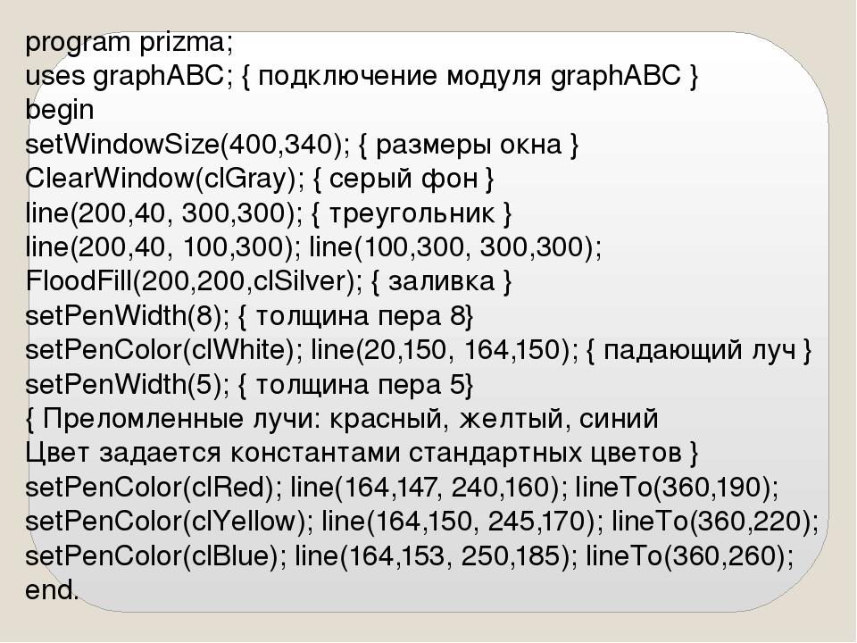 program prizma; uses graphABC; { подключение модуля graphABC } begin setWindo...
