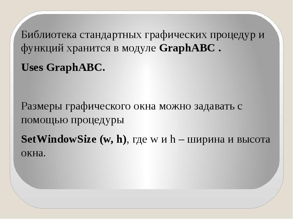 Библиотека стандартных графических процедур и функций хранится в модуле Grap...