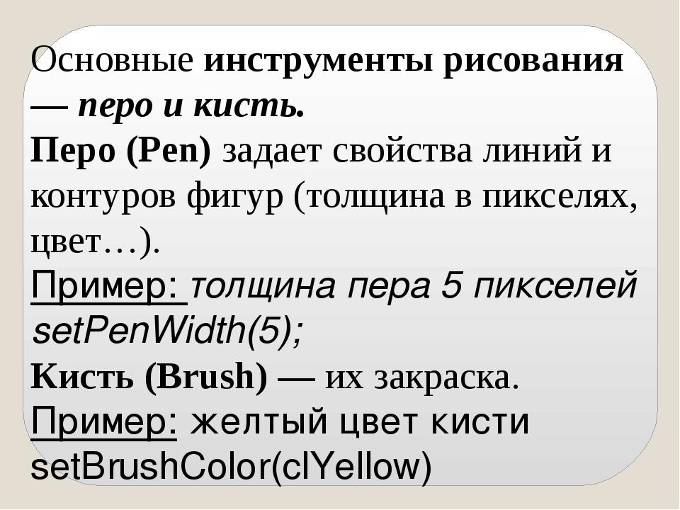 Основные инструменты рисования — перо и кисть. Перо (Pen) задает свойства лин...