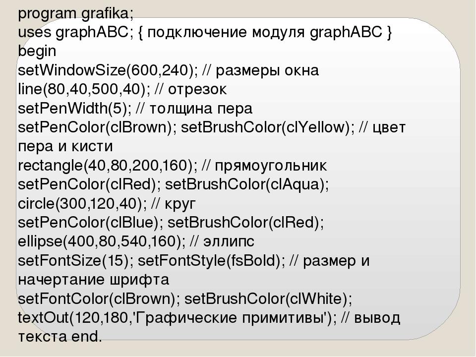 program grafika; uses graphABC; { подключение модуля graphABC } begin setWind...