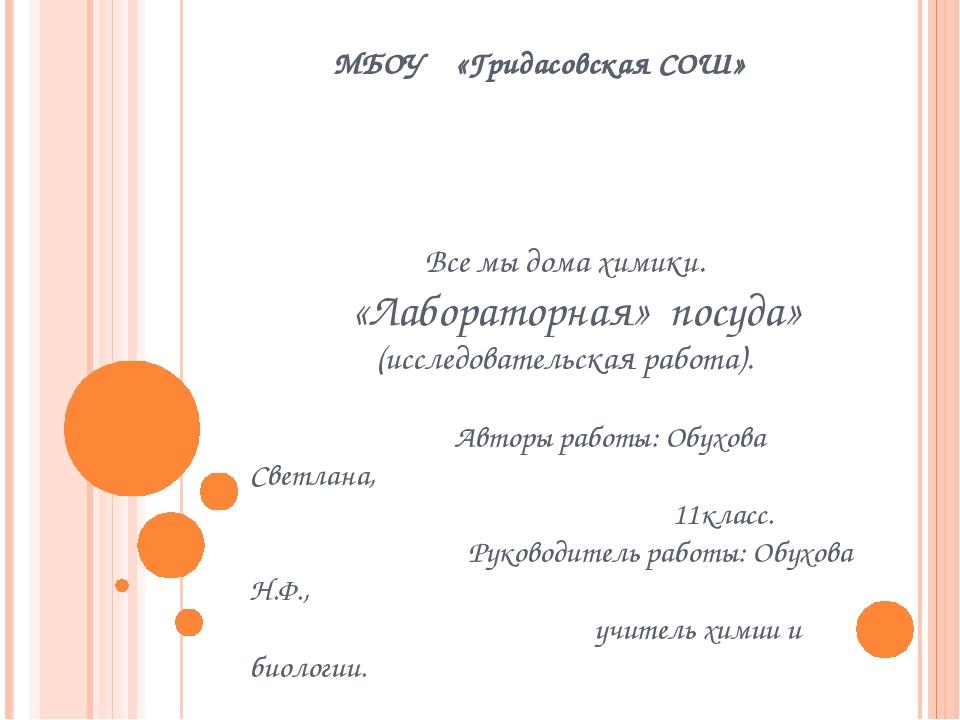 МБОУ «Гридасовская СОШ» Все мы дома химики. «Лабораторная» посуда» (исследов...