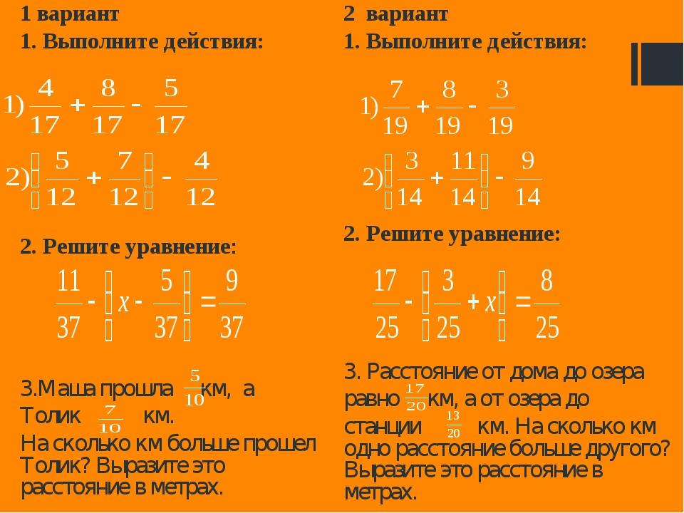Решебник Уравнений С Дробями 5 Класс
