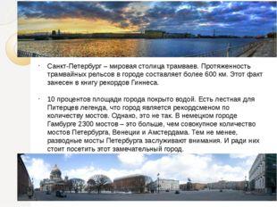 Санкт-Петербург – мировая столица трамваев. Протяженность трамвайных рельсов