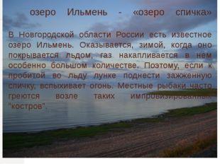 озеро Ильмень - «озеро спичка» В Новгородской области России есть известное
