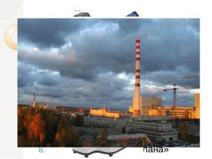 Крупнейшие предприятия района АЭС г. Сосновый Бор «Электросила» «Металлически