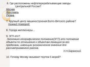 6. Где расположены нефтеперерабатывающие заводы Центральной России? Москва Я